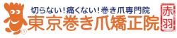 東京巻き爪矯正院 赤羽院